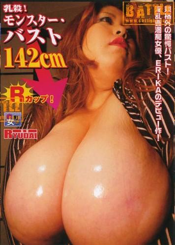 Erika [Izumu ICD 107]  Monster Breast 142cm R cup
