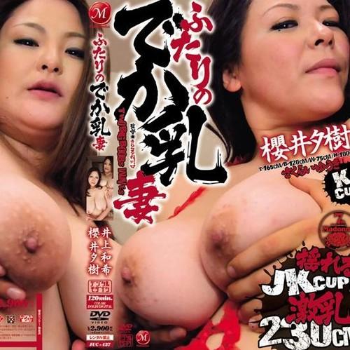 Yuki Sakurai, Kazuki Inoue [JUC437] JKcup 230cm Breasts Wives