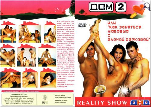 все порно видео реалити шоу дом 2