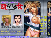 Gimmix - A woman to be beat - Saiko Museum 2013 JAP