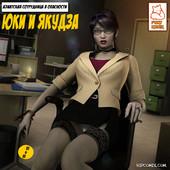 Hipcomix - Yuki and the Yakuza