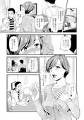 Incest comic by Ohsaka Minami - Mekakushi Inbo - Chichi no Tsuma o Netoru Ken